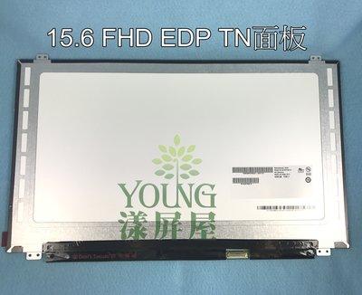【漾屏屋】B156HTN03.8 ASUS K556UR X555B HP 15-AC614TX 筆電面板 可升級IPS