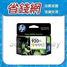 HP CD974AA 920XL 高容量 原廠黃色墨水匣 HP920XL HP Officejet 6000 6500