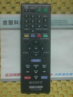 全新原裝 SONY 新力 藍光DVD播放機 BDP-S190 / BDP-S780 原廠遙控器 RMT-B115A