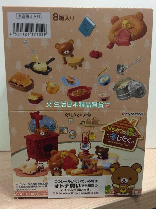 現貨   日本Re-ment食玩  懶懶熊冬日森林小屋(8入組)