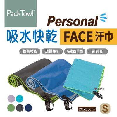 【PACKTOWL】Personal 吸水快乾汗巾_S FACE 多款花色 抗菌 快乾 小掛環 登山 露營 悠遊戶外