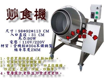 大金餐飲設備(倉儲)~~~雙層炒食機/滾桶式混和機/堅果攪拌機/炒栗子機/攪拌機/炒麵機/台灣製造
