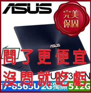 私訊更便宜*ASUS 華碩 UX433FN 0072 I7 UX433 PS42 UX533 SF514 高雄