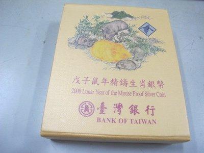二手舖 NO.3421 2008年 戊子鼠年精鑄生肖銀幣 鍍金版 999銀 1oz 附盒證