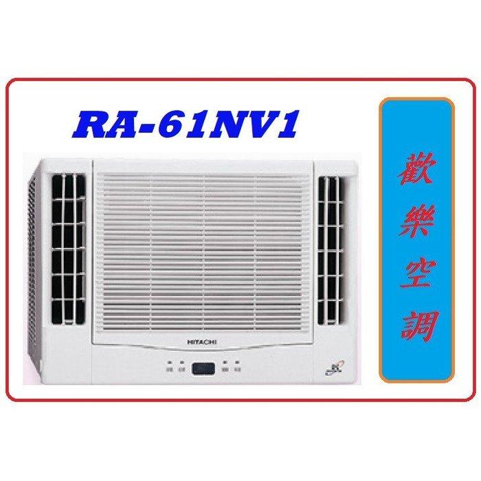 ❆歡樂空調❆HITACHI日立冷氣/RA-61NV /日立窗型/日立冷暖/雙吹冷暖變頻