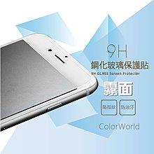 iPhone X 8 5S 7 6S iPhoneX Plus 霧面 疏油疏水 滿版曲面 9H防爆鋼化玻璃膜 保護貼