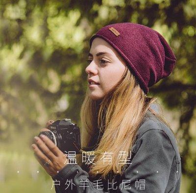 戶外保暖羊毛比尼針織帽 男女時尚休閒帽子 秋冬跑步運動帽登山 滑雪 騎行 摩托車毛線帽產婦月子帽