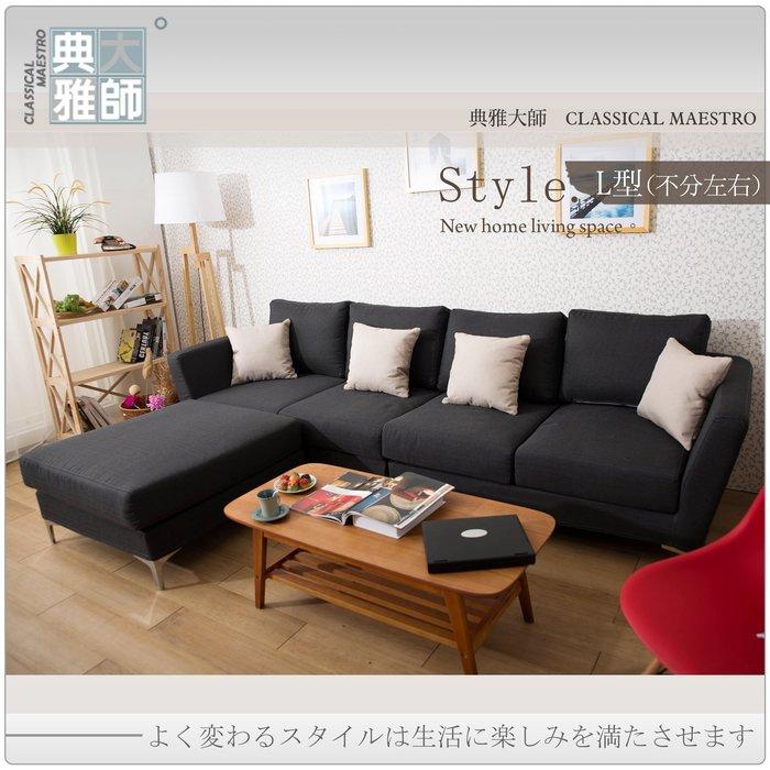 【多瓦娜】典雅大師 Jason傑昇耐磨耐坐L型沙發-1365
