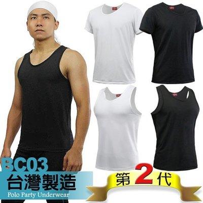 《衣匠》☆MIT 第2代 台灣製 涼感抑菌 吸濕排汗 男款內衣﹝BC03﹞