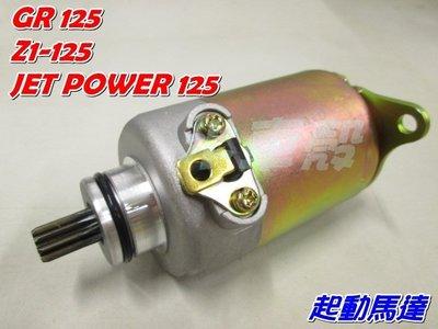 水車殼 車種 三陽 GR Z1 JET POWER 125 起動馬達 啟動馬達 單價$600元
