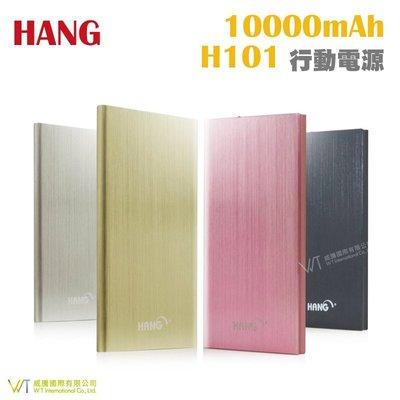 【WT 威騰國際】H101 10000mAh  雙輸出 MircoUSB 行動電源 鋁合金金屬 髮絲紋