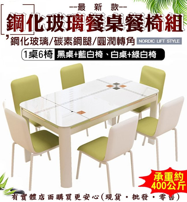 23059/60-237柚柚2店【鋼化玻璃餐桌椅組合一桌六椅】 小戶型現代 簡約6人桌 吃飯桌子 餐廳咖啡桌 辦公電腦桌
