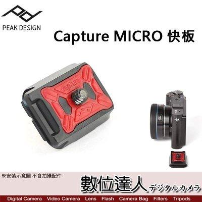 【數位達人】PEAK DESIGN Capture MICRO 快板 相機 快夾 系統 強化 快板 類單眼 簡單 快速