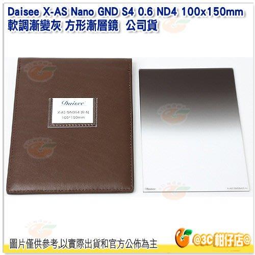 @3C 柑仔店@ Daisee X-AS Nano GND 0.6 ND4 100x150mm 軟調漸變灰 方形漸層鏡