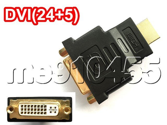 全新 有現貨 DVI 母 轉 HDMI 公 24K 鍍金轉接頭 DVI(24+5) To HDMI 鍍金端子 轉接頭