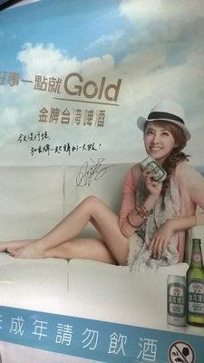 大熊舊書坊-蔡依林代言金牌啤酒限量全新海報