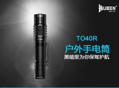 信捷【A116】WUBEN TO40R 1200流明 射程220米 原廠電池 USB充電 輕巧小直筒手電筒EDC電量顯示