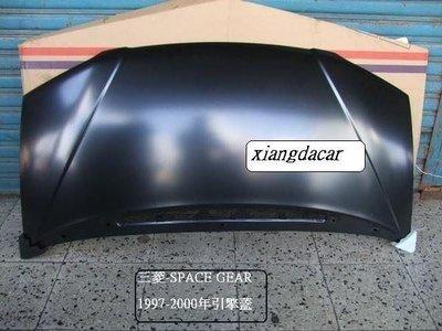 [重陽] 三菱RV人 SPACE GEAR 1997-2000 原廠 引擎蓋 /引擎蓋通風網