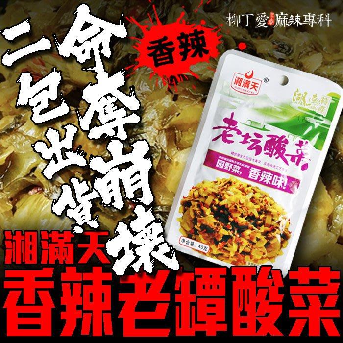 柳丁愛☆湘滿天 香辣 老壇酸菜40g2包【Z345】湖南特產