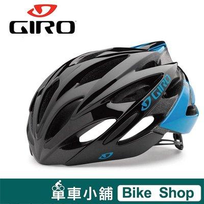 Giro 美國品牌 Savant系列 輕量安全帽 登山車 公路車 折疊車 單速車 安全帽 藍黑 L號