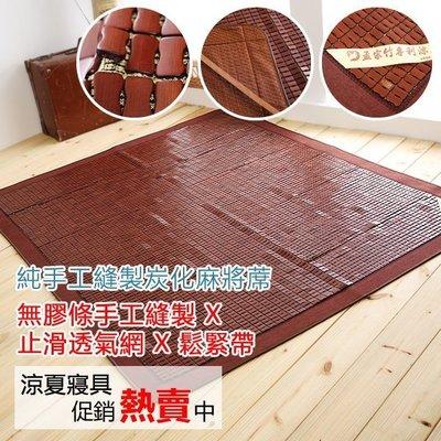 限量下殺↘[SN]5x6尺純手工縫製(專利型)精細炭化-雙人孟宗竹麻將蓆/無膠條/涼蓆