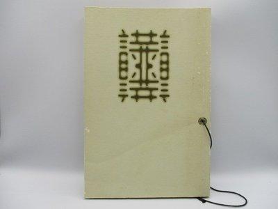 **胡思二手書店**林玉鳳 著《詩想》澳門日報出版社 2007年12月第一版