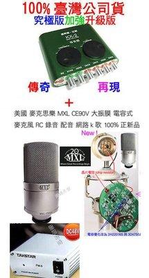 RC第10號套餐之5:KX-2傳奇版+電容麥MXL CE90V(= MXL 990升級)+48V幻象+NB-35支架+I防噴網+卡農線x2