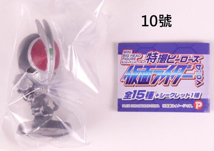 ☆星息xSS☆PLEX 假面騎士 日版盒玩 Q版 MINI人形 特攝戰隊 特攝英雄 Vol.4 單售:10號
