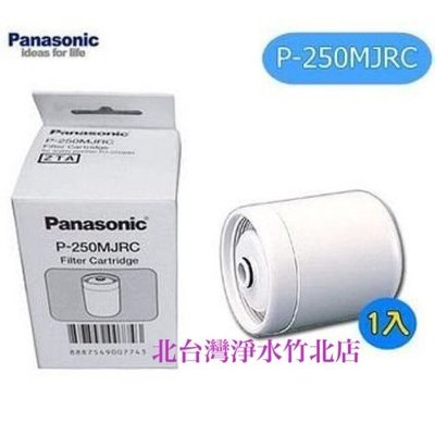 有現貨 國際牌濾心 P-250MJRC Panasonic 國際牌原廠淨水器 濾心 PJ-250MR 淨水器專用