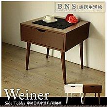 【BNS家居生活館】韋納茶几~ 茶几 / 矮桌