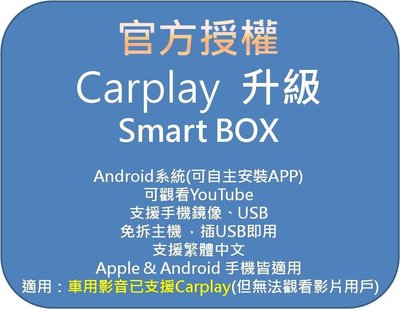 【Smart Box】S8升級版Carplay智能安卓機可看影片4G+32G Kuga st-line CRV Rav4