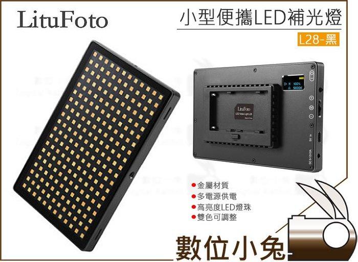 數位小兔【LituFoto L28 雙色溫 全金屬超薄 LED 補光燈 黑】直播 補光 持續燈 公司貨 攝影燈