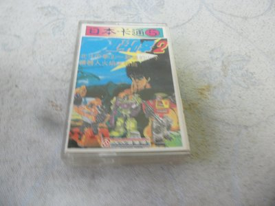 紫色小館40-------日本卡通 5{難纏的小子.北斗之拳}