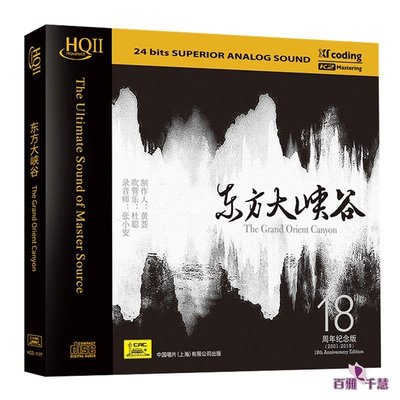 東方大峽谷 HQCD2 高品質發燒碟CD民樂中國民族音樂 黃薈&張小安-百雅音像