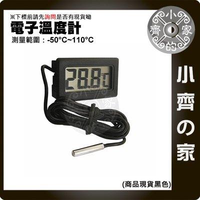 防水金屬探頭 LCD 數位 溫度計 測...