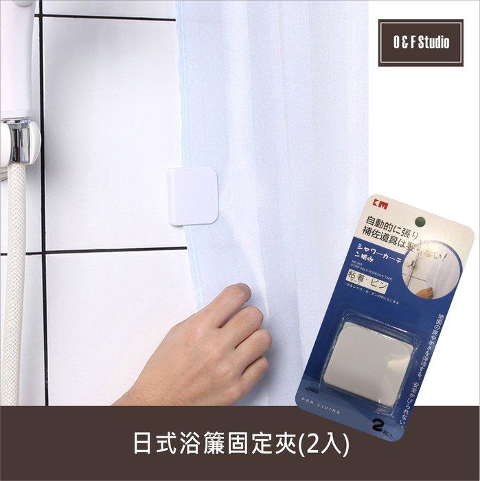 日式浴簾固定夾(2入組)  門簾 浴簾 布簾固定扣【居家達人BA056】