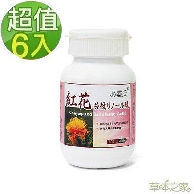 草本之家-紅花籽油共軛亞麻油酸CLA 60粒X6瓶特價1800元
