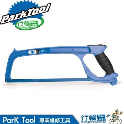 【行輪】Park Tool 鋼鋸 SAW-1 鋸子 ParkTool 自行車 登山車 單速車 隨車工具 鏈條 潤滑油
