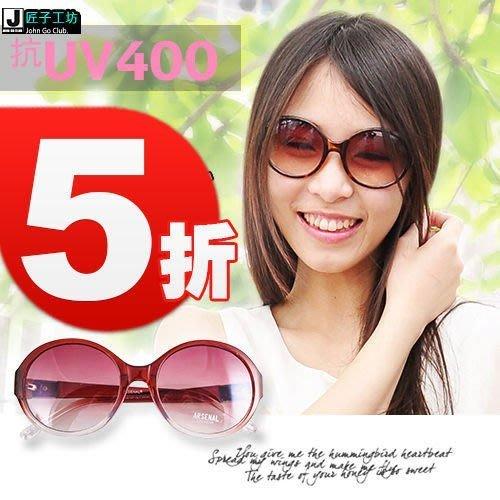 太陽眼鏡/抗UV400 春色玩美搭配 附眼鏡盒☆匠子工坊☆【UG0008】