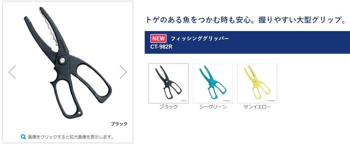 五豐釣具-SHIMANO夾魚鉗即使抓有刺~牙齒很厲的白帶魚也可以安心CT-982R特價600元
