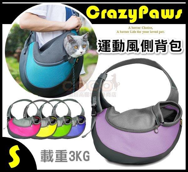 COCO《載重3KG》瘋狂爪子-運動風寵物側背包(S號)外出寵物包/寬版側揹帶/省力好揹/台灣Crazy Paws品牌