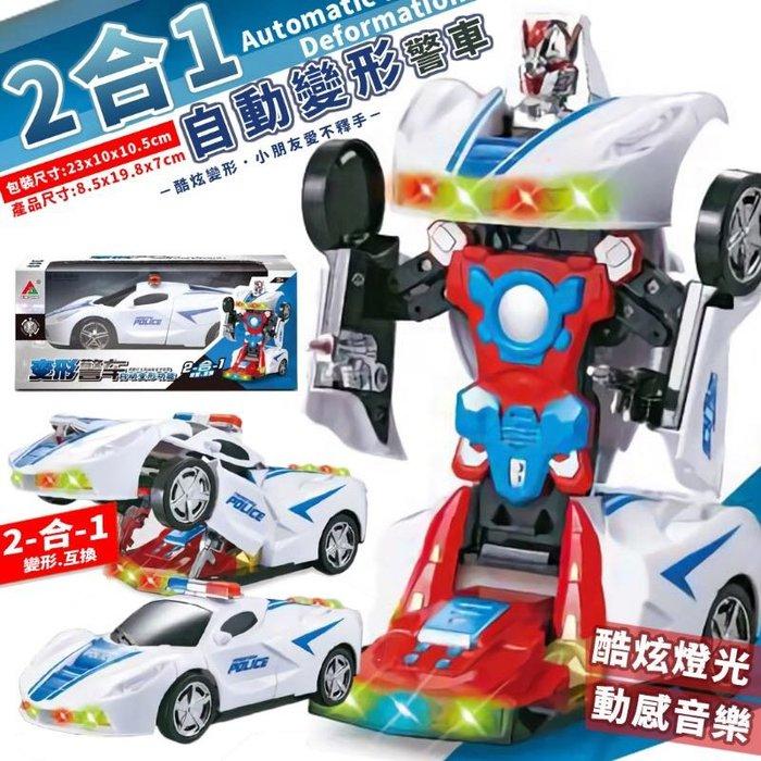 🌼荳荳二館🌼 2合1自動變形警車 變形機器人 (影片必看) 聖誕禮物專區 交換禮物
