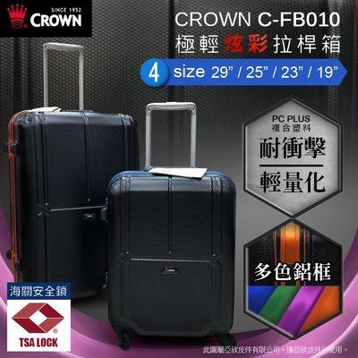 ☆東區亞欣皮件-實體店☆CROWN_C-FB010 極輕炫彩拉桿箱_19.5吋(黑色藍框)