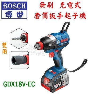 【五金達人】BOSCH 博世 GDX 18V-EC 18V無刷鋰電池充電套筒扳手起子機 一機兩用