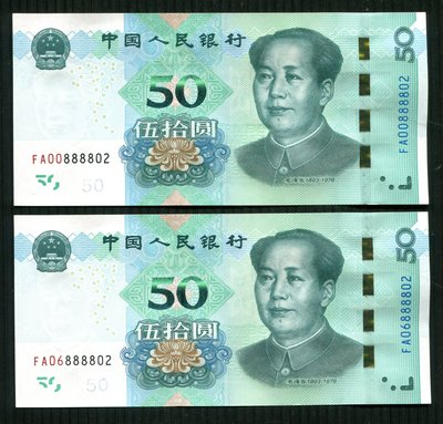 最新版人民幣2019年50元紙鈔=FA首發冠=8888尾6同號=1組2張