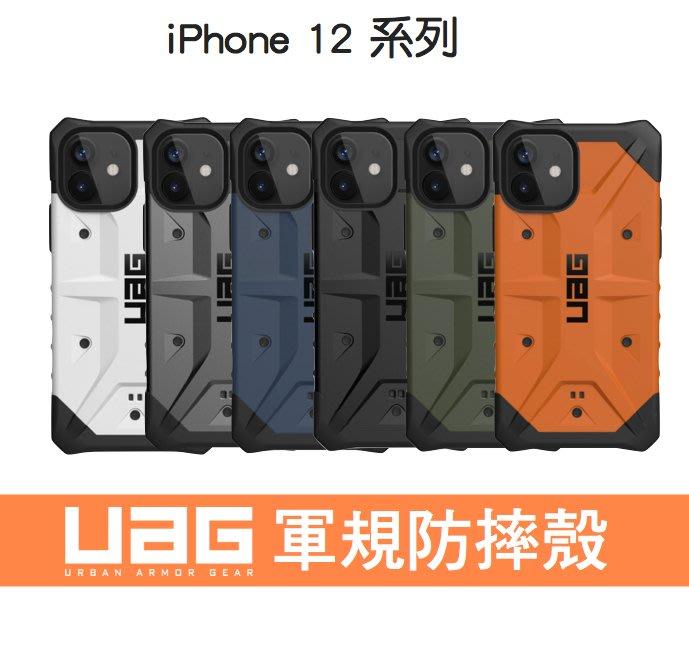 UAG iPhone 12/12 Pro系列 實色耐衝擊保護殼 台灣公司貨 桃園地區優選經銷商
