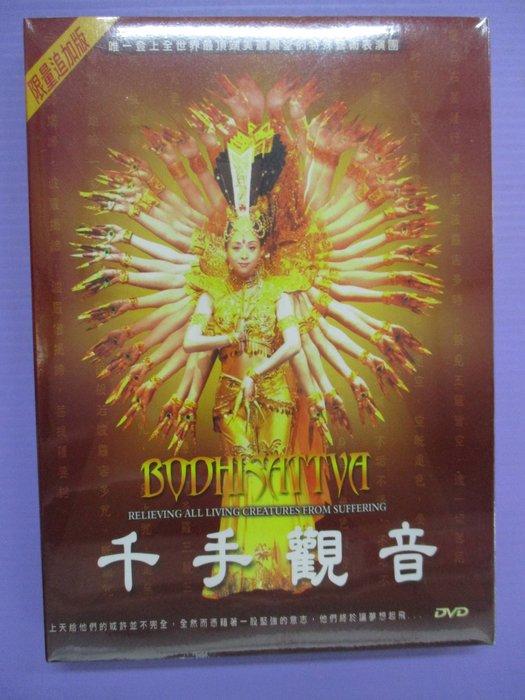 【大謙】《 千手觀音 》台灣正版DVD
