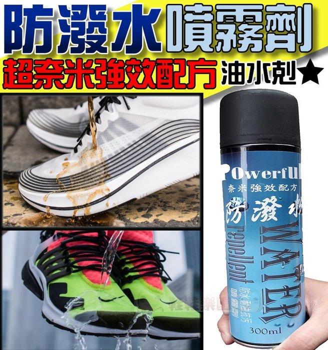 鞋鞋樂園-防潑水噴霧劑(滿2件免運)-300ml-防水噴霧-抗油汙-耐髒-鍍膜-疏油-各類鞋-包-衣物-噴霧