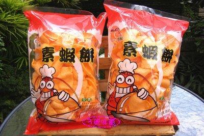 3 號味蕾 ~龍蝦片(素蝦餅)一包150公克39元....(全素)【超商取貨最多2包】