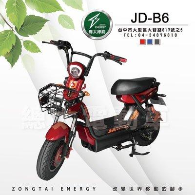 【總太電動車】JD-B6(鉛酸/鋰電)電動自行車簡易款-電動休閒車-電動車-代步車
